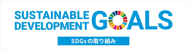 鉄筋工事業ナカテツ SDGsの取り組み