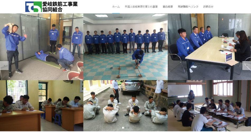愛岐鉄筋工事業協同組合 ホームページ画像