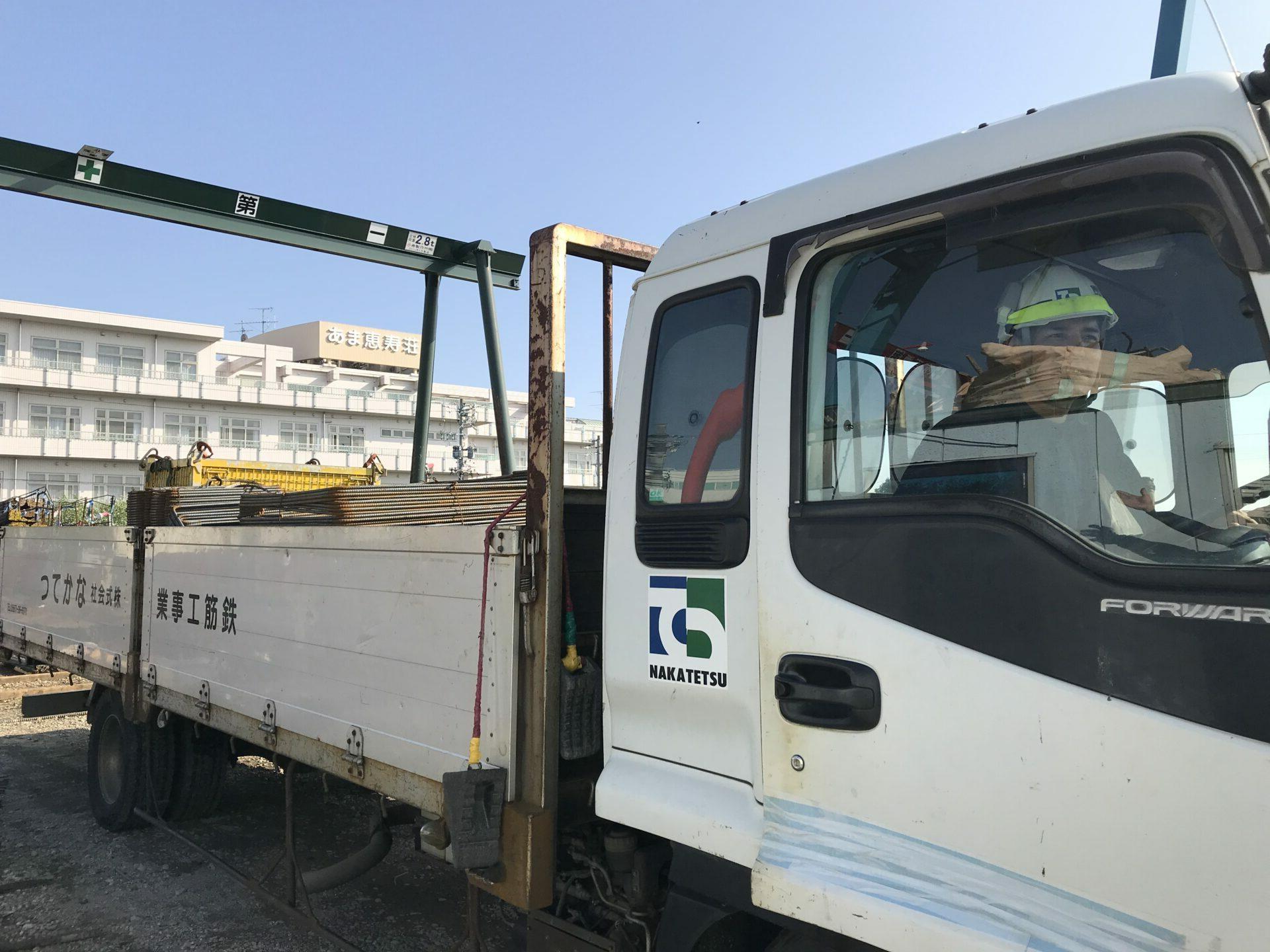 トラックドライバー募集 鉄筋工事業 なかてつ